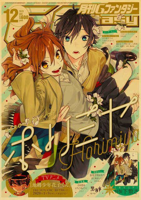 Retro Kraft Paper Japanese Anime Horimiya Poster Painting Brown Paper Drawing Core Hanging Picture Home Art 13.jpg 640x640 13 - Horimiya Merch Store